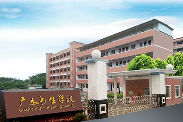 广水书生学校