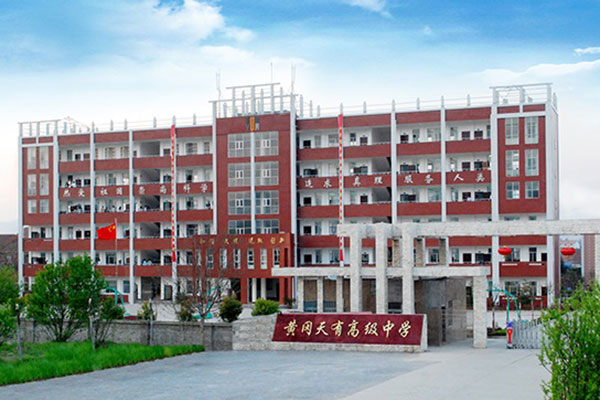 Huanggang Tumyu Senior High School