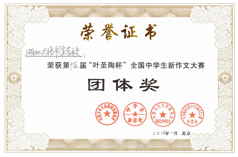 叶圣陶杯团体奖荣誉证书