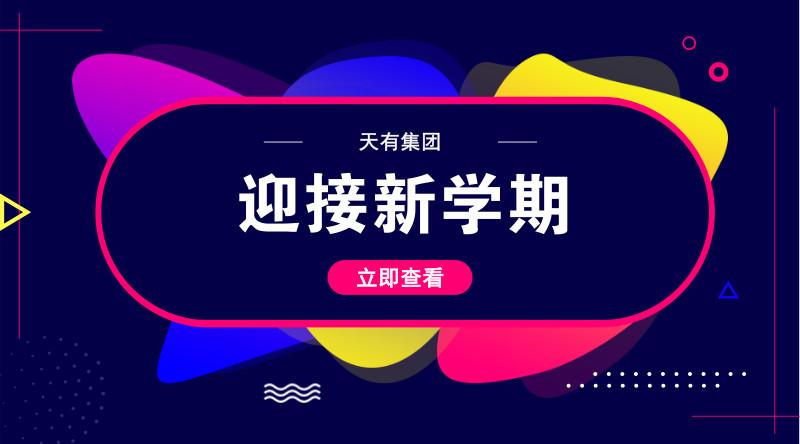 新葡京在线平台2018年度基础新葡京在线平台手机版学校校长会议在黄冈举行