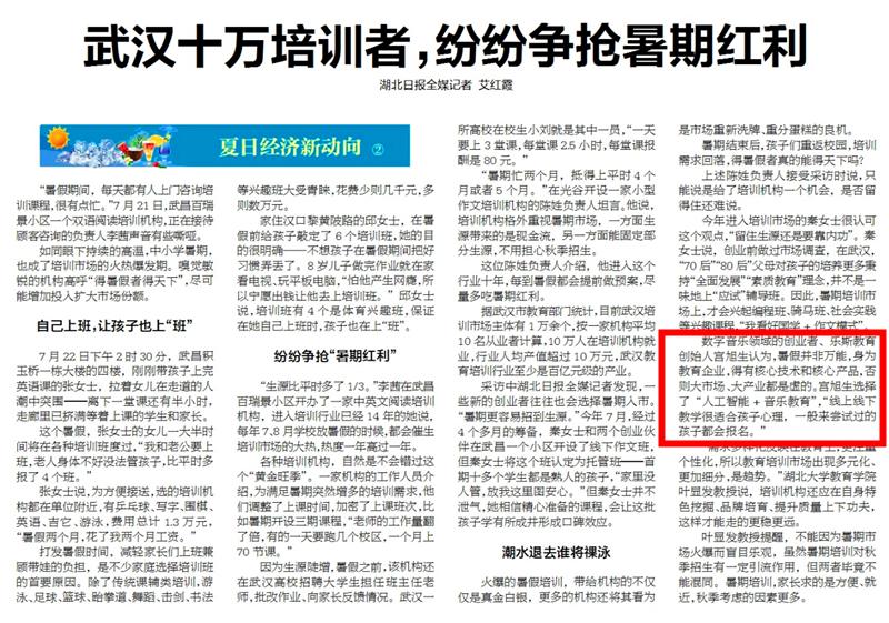 湖北日报记者采访乐斯新葡京在线平台手机版负责人,探讨暑期培训市场
